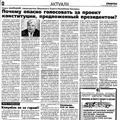 «Свабода», 15 ноября 1996