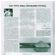 «Птушкі і мы», №1, 1999