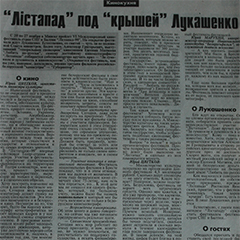 «Народня Воля», 16 ноября 1999