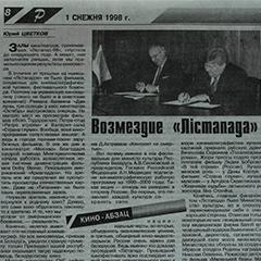 «Советская Белоруссия», 13 ноября 1998