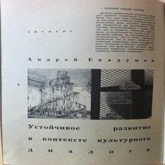 «Устойчивое развитие в контексте культурного диалога», А.Екодумов