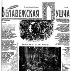 «Белавежская пушча», №1, 1995