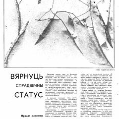 «Родная прырода», №2, 1992