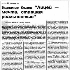 «Звязда», 13 студзеня 1996