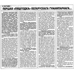 «Знамя юности», 6 верасня 1993