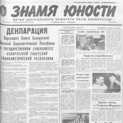 «Знамя Юности», 31 ліпеня 1990