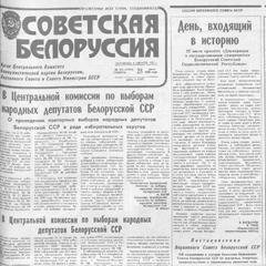 «Советская Белоруссия», 28 ліпеня 1990