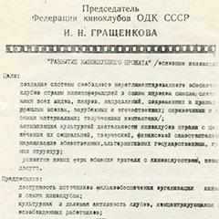 Киноклубы СССР