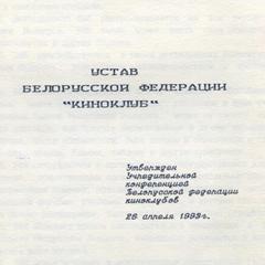 Устав белорусской федерации «Киноклуб»