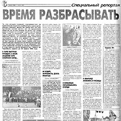 «Имя», 3 мая 1996 года