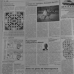 «Советская Белоруссия» 1996