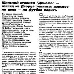 «Прессбол», 13 июня 1995 года