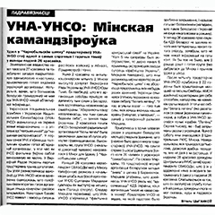 «Свабода», 30 красавіка 1996 года