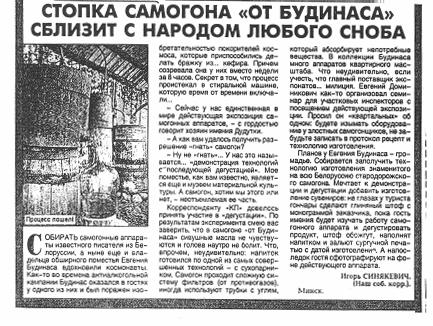 «Комсомольская правда», 1996 г.