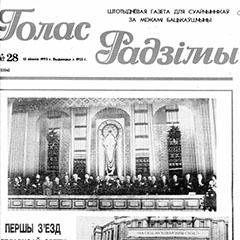 «Голас Радзімы» 1993 г.
