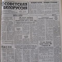 «Советская Белоруссия», 10 марта 1990 года