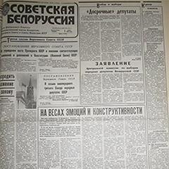 «Советская Белоруссия», 1 марта 1990 года