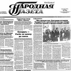 «Народная газета», 3 апреля 1996 года