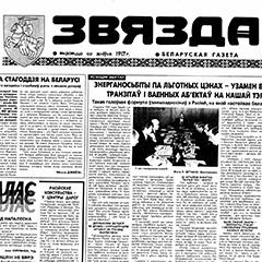 «Звязда», 5 января 1995 года