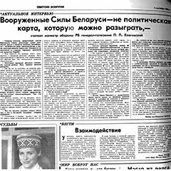 «Советская Белоруссия», 5 верасня 1992 г.