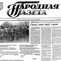 «Народная газета» № 170, 10 верасня 1992 г.
