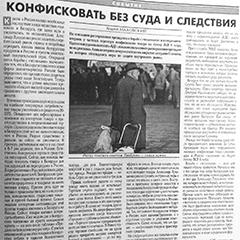 «Белорусская деловая газета», №12, 1998