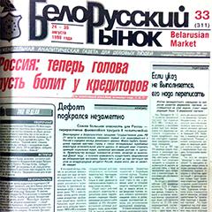 «Белорусский рынок», №33, 1998
