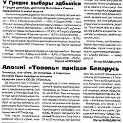 «Свабода», 26 ноября 1996 года