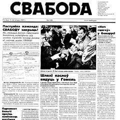 «Свабода», 1993 г.