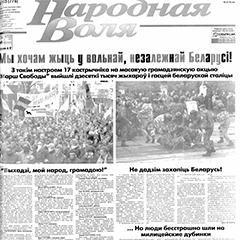 «Народная воля», №193
