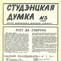 «Студэнцкая думка» 1993 г.