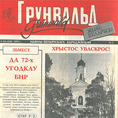«Грунвальд», сакавік 1990 г.