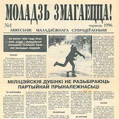 «Моладзь змагаецца!», чэрвень 1996 г.