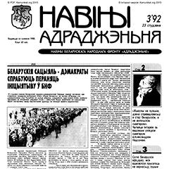 «Навіны адраджэння», студзень 1992 г.