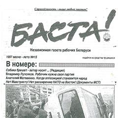«Баста!», вясна 1997 г.