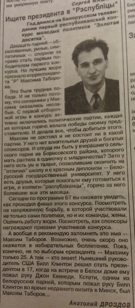 Нататка ў газеце «Рэспубліка» ад 30 красавіка 1994 г.